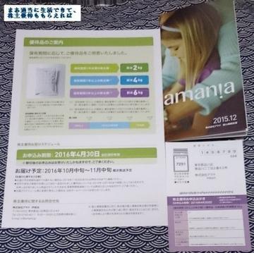 アマナ 優待案内 201512