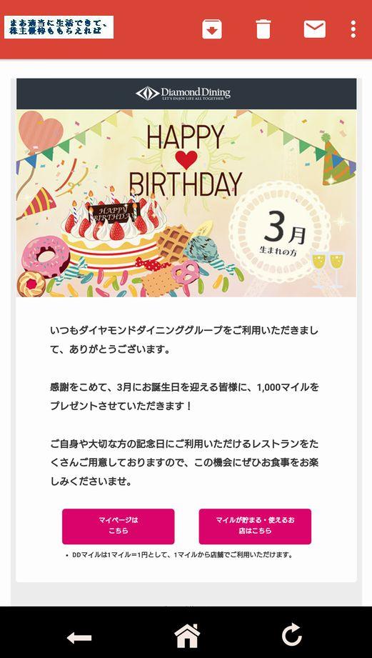 diamond-dinning_birthday-01_201603.jpg