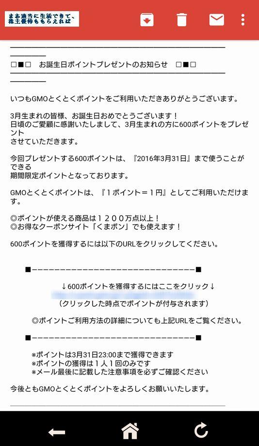 gmo-tokutoku_birthday-02_201603.jpg