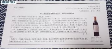 JFLA 優待案内(議決権行使書)  201509