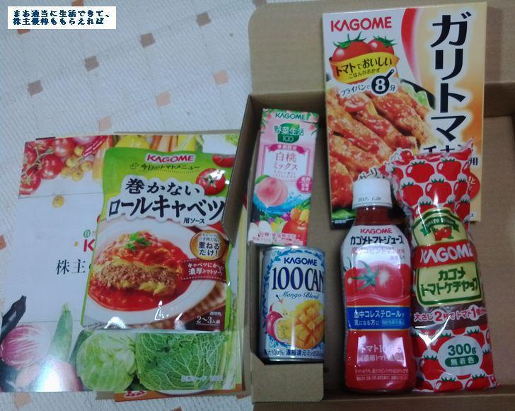kagome_yuutai-02_201512.jpg