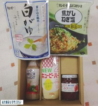 キユーピー 優待内容 201511