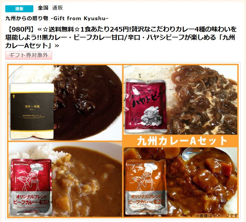 kumapon_curry_201603.jpg