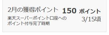 rakuten-research_rireki_201602.jpg