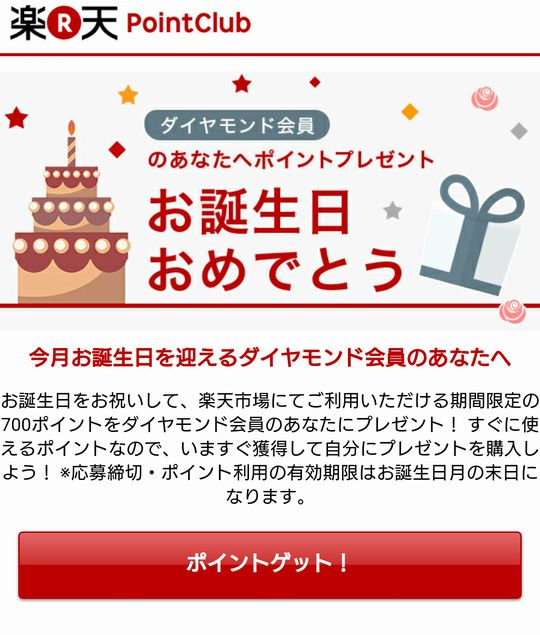 rakuten__birthday-mail_201603.jpg
