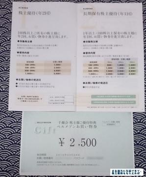ベルメゾン 優待券 201512