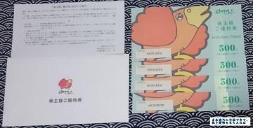すかいらーく 優待食事券 201512