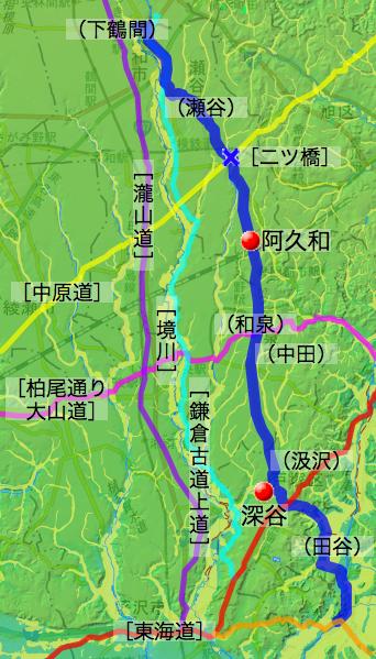深谷村から阿久和村の「八王子道」