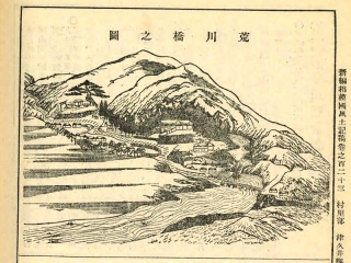 「新編相模国風土記稿」卷之123太井村「荒川橋之図」