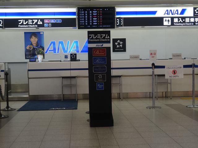 ANA国内線搭乗記(広島~羽田)〔広島空港チェックイン、ANA ...