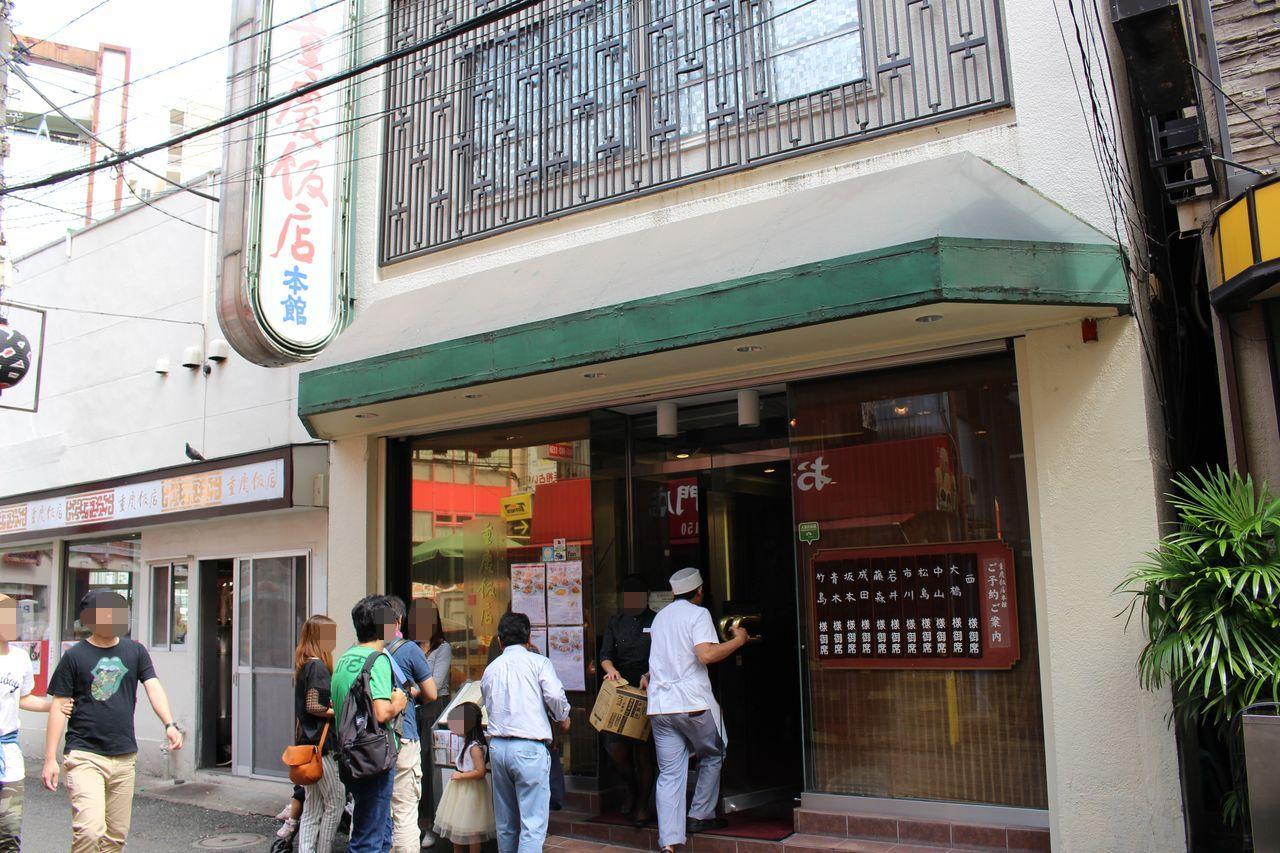重慶飯店-1