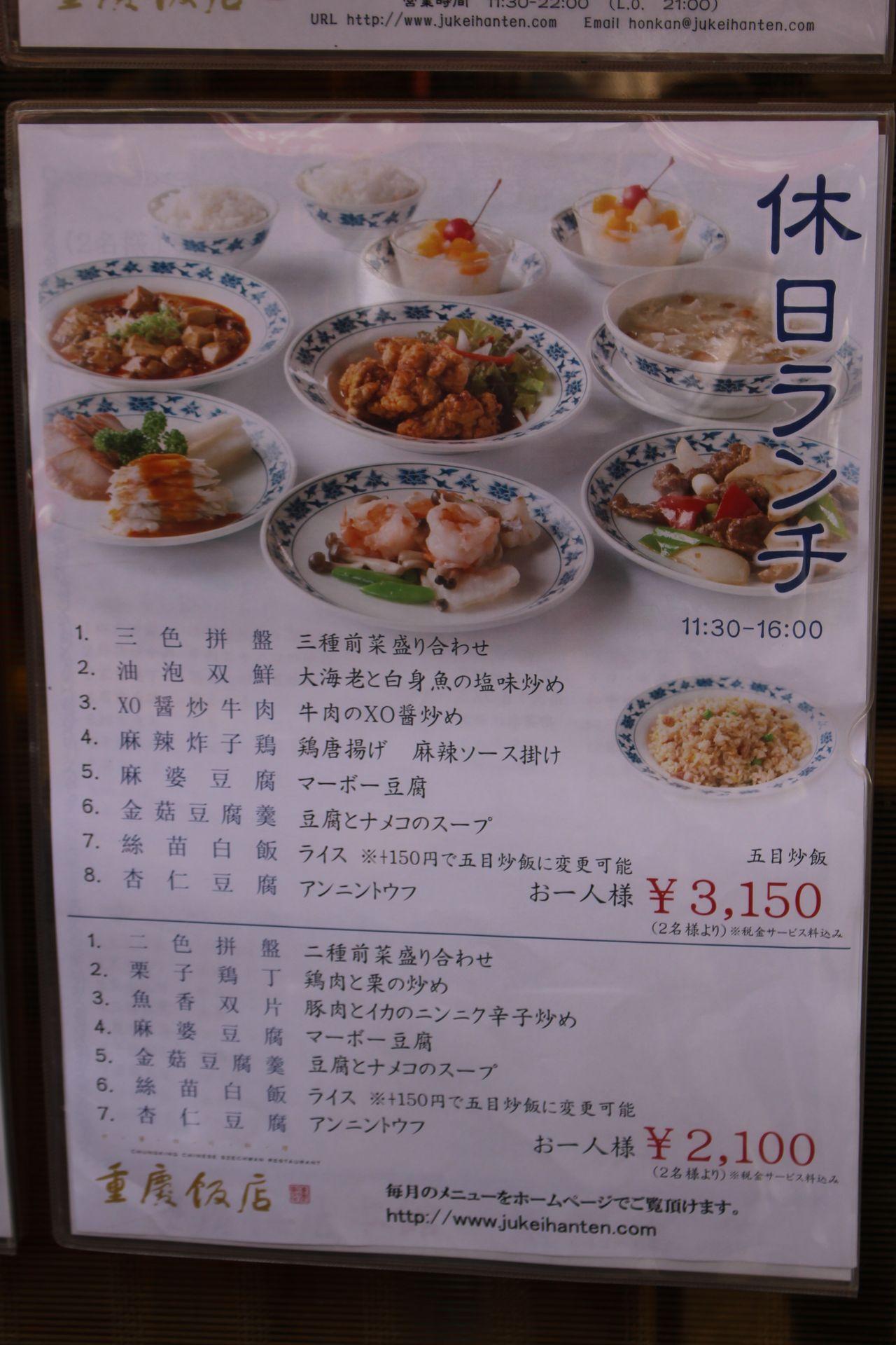 重慶飯店-6