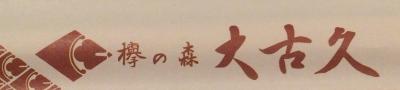 daikoku2.jpg