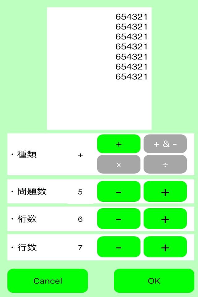 4_KeisanMondaisyuu_screenShot4.png