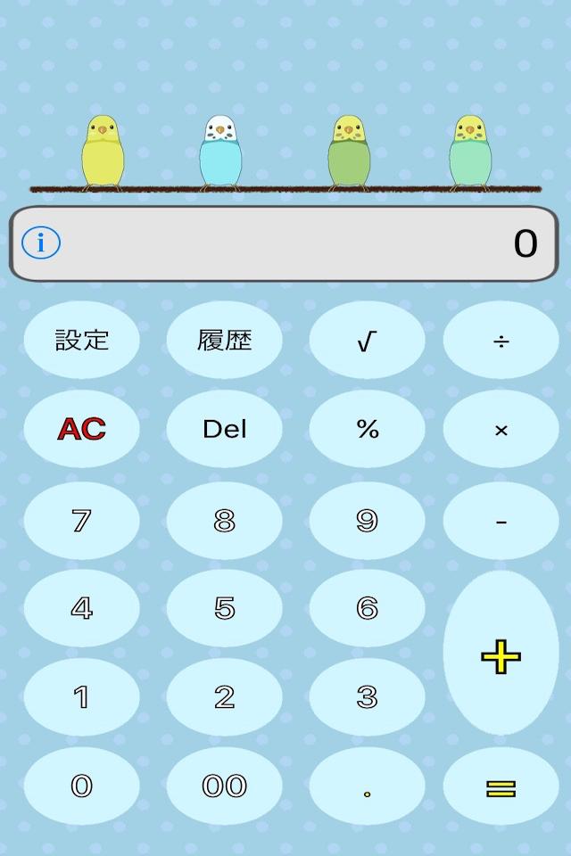 4_incoDentaku_screenShot1.png