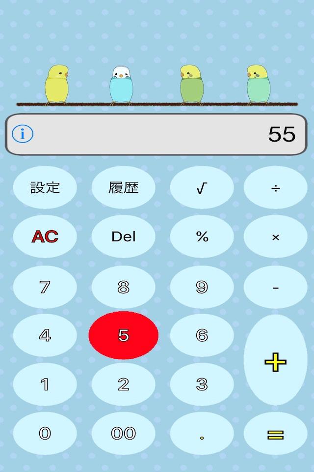 4_incoDentaku_screenShot2.png
