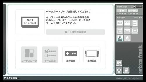 【ゲームハード】レトロフリーク 開封編