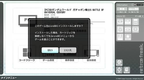 【ゲームハード】レトロフリーク 起動編