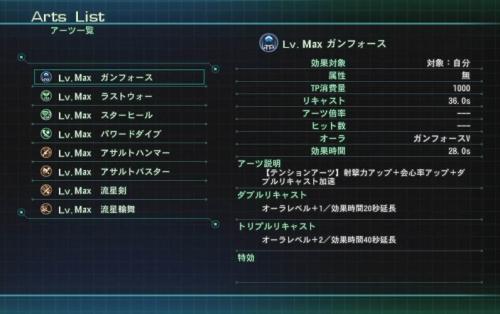 【ゼノブレイドクロス】完成ビルド公開