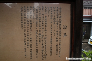 横堤八幡宮(鶴見区横堤)24