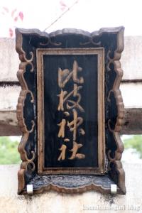 比枝神社(鶴見区今津中)3
