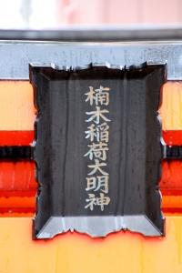 阿遅速雄神社(鶴見区放出)40