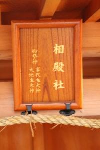 阿遅速雄神社(鶴見区放出)45