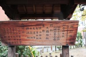 諏訪神社(城東区諏訪)2