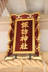 諏訪神社(城東区諏訪)16