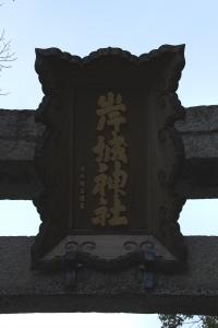 岸城神社(岸和田市岸城町)16