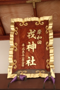 岸城神社(岸和田市岸城町)35
