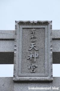 岸和田天満宮(岸和田市沼町)4