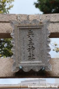 兵主神社(岸和田市西之内町)9