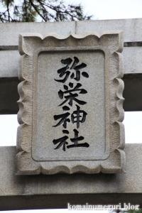 弥栄神社(岸和田市八幡町)6