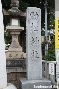 助松神社(泉大津市助松町)2