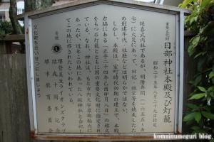 日部神社(堺市西区草部)25