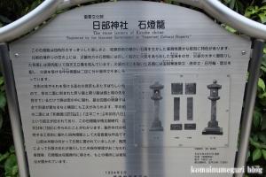 日部神社(堺市西区草部)26