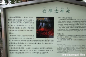 石津太神社(堺市西区浜寺石津町中)12