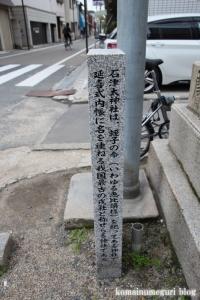 石津太神社(堺市西区浜寺石津町中)7