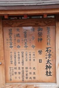 石津太神社(堺市西区浜寺石津町中)13
