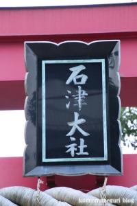 石津神社(堺市堺区石津町)2