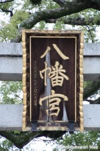 百舌鳥八幡宮(堺市北区百舌鳥梅町)8