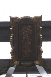 錦天満宮(中京区東側町)2