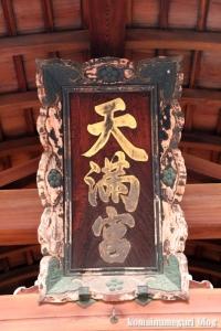 錦天満宮(中京区東側町)17