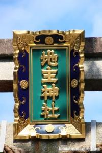 地主神社(東山区清水)3