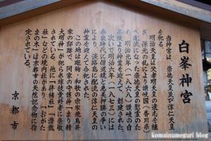 白峰神宮(上京区飛鳥井町)2
