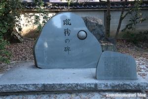 白峰神宮(上京区飛鳥井町)9