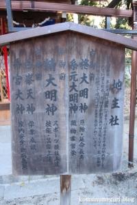 白峰神宮(上京区飛鳥井町)16