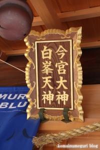 白峰神宮(上京区飛鳥井町)20