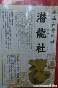白峰神宮(上京区飛鳥井町)40